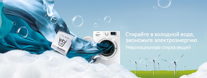 EcoBubble в стиральной машине Самсунг