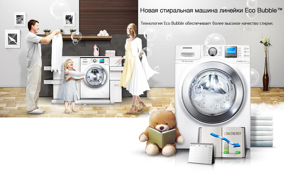 стиральная машина Samsung Eco Bubble