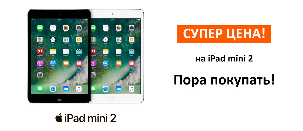 Суперцена на Apple iPad mini 2!
